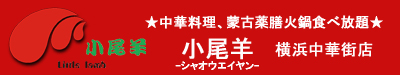 横浜中華街火鍋しゃぶしゃぶ専門店宴会個室しゃぶしゃぶ小尾羊