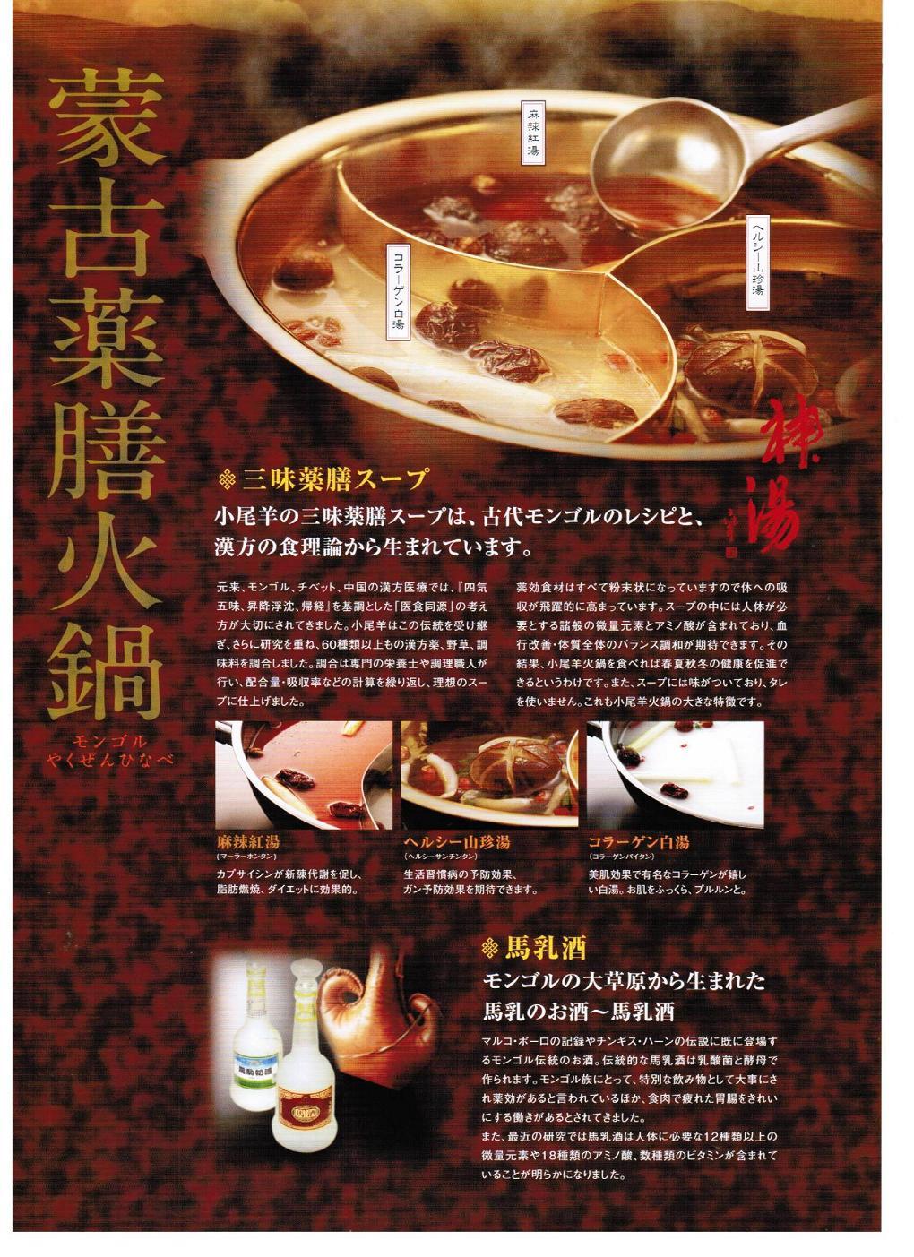 横浜中華街火鍋宴会個室しゃぶしゃぶ小尾羊